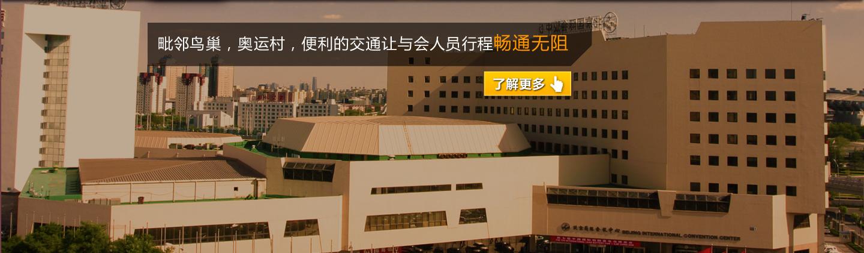 北京国际会议中心_北京国际会议中心 欢迎您!